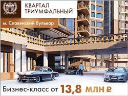 ЖК «Квартал Триумфальный» Квартиры от 195 000 руб./м²